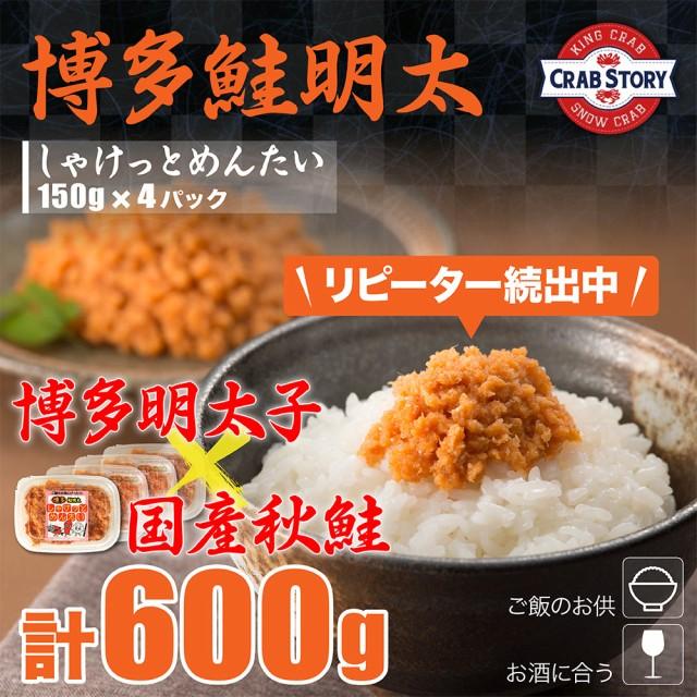 鮭明太 博多 【お得な600gセット】 しゃけっとめ...