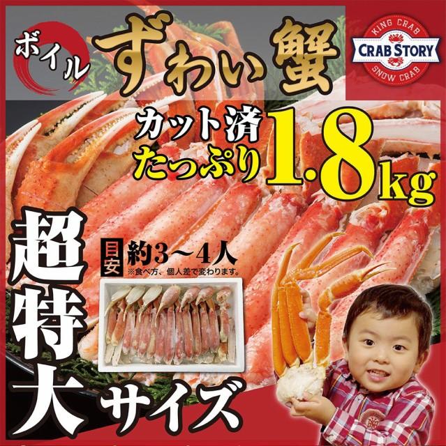 殻剥き済 ずわい蟹 たっぷり1.8kg ハーフポーショ...