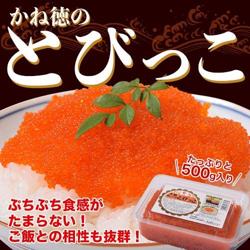 トビッコ とびっこ かね徳 500g 冷凍 big_dr