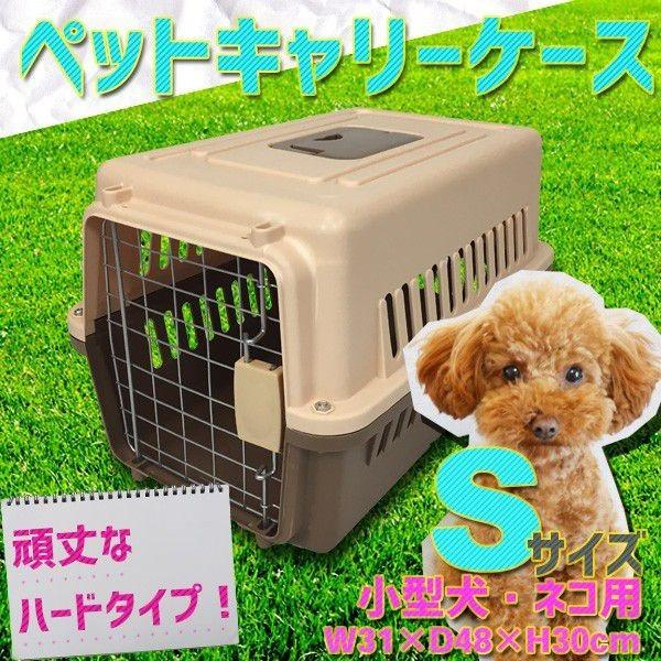 ペットキャリーケース Sサイズ 小型犬 ハードタイ...
