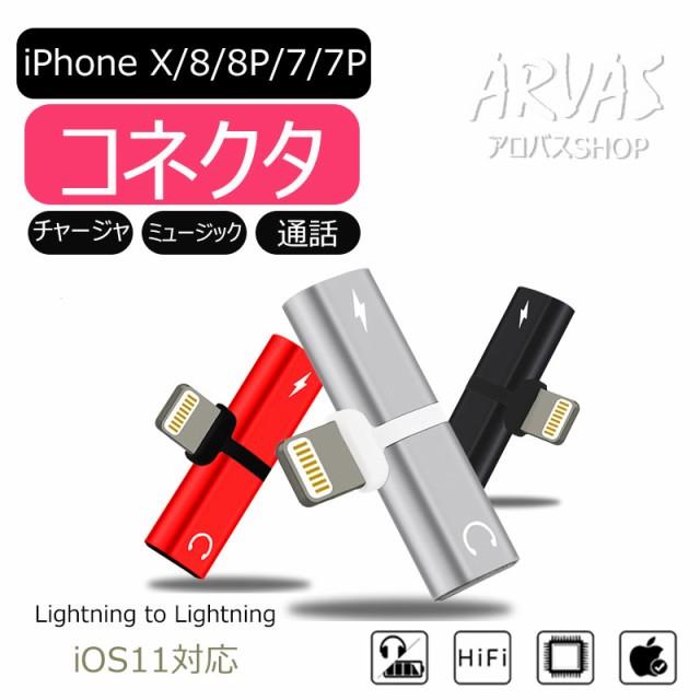 iPhone7から充電イヤホン同時 iphone7 イヤホン変...