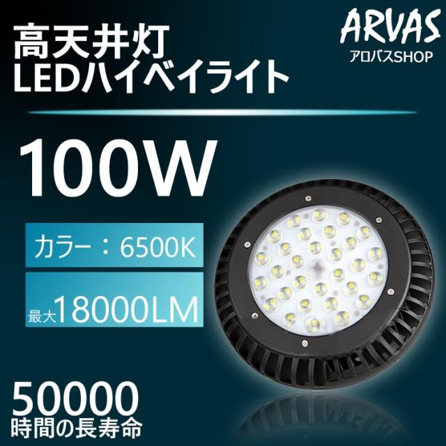 LEDハイベイライト 100W 9000LM 円盤型 UFO型 ペ...