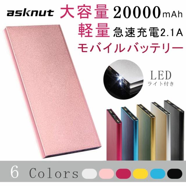 入荷中6色 超薄型 軽量大容量 20000mAhモバイルバ...