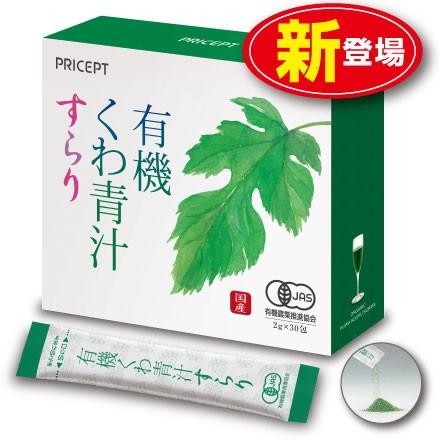 【新登場】有機くわ青汁すらり 30包(単品)【有...