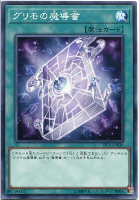 グリモの魔導書 ノーマル LVP1-JP038 通常魔法【...