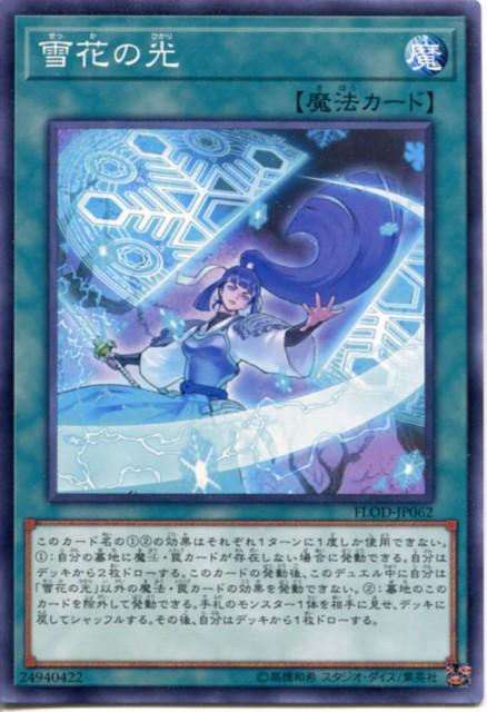 雪花の光 ノーマル FLOD-JP062 通常魔法【遊戯...