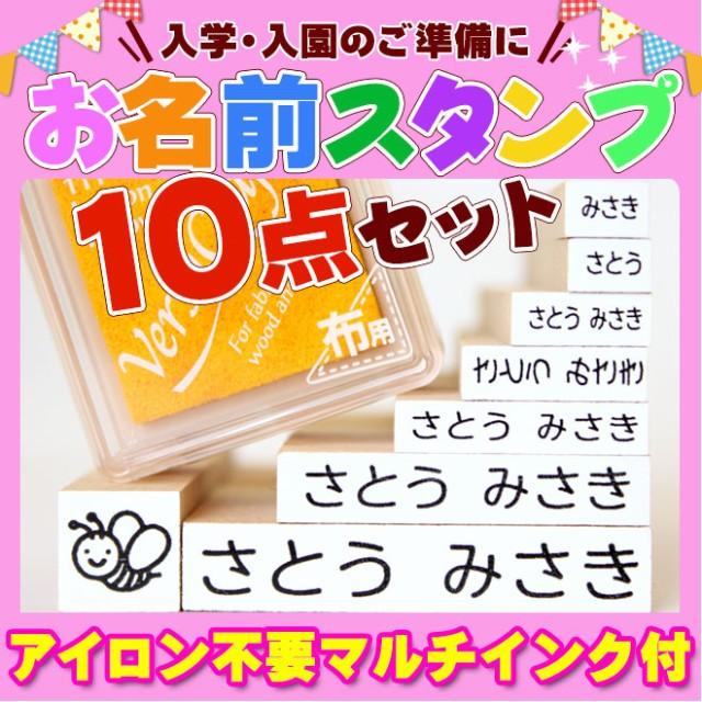 【送料無料】 お名前スタンプ 10点セット(マルチ...