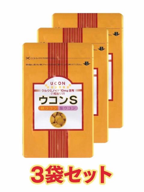 【送料無料】ウコンS(100粒×3袋)
