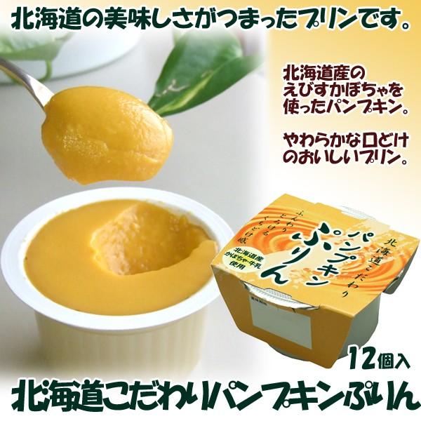 北海道こだわりパンプキンぷりん(12個入り)(プリン 常温保存 スイーツ 美味しい ギフト デザート 北海道産えびすかぼちゃ使用)