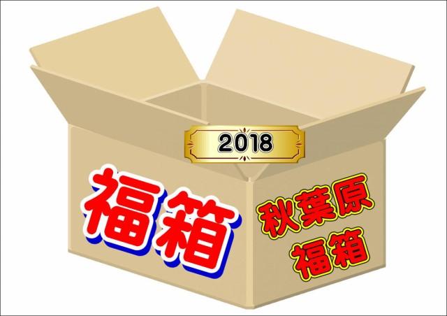 [2019年]福箱・福袋 バラエティー商品 (計6〜7点...