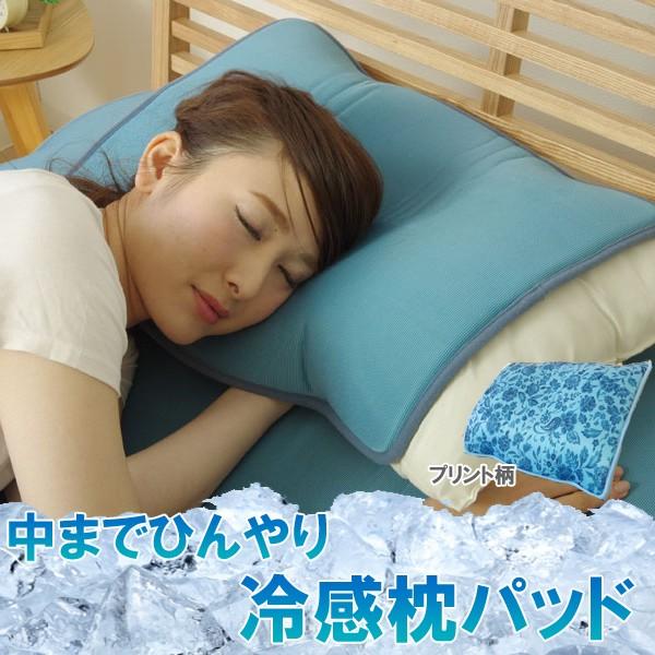 接触冷感 枕パッド ツインクール 枕パッド  約 40×50  cm  ひんやりマット