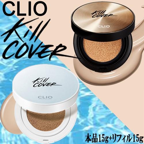 【送料無料】クリオ CLIO キルカバー リキッドフ...