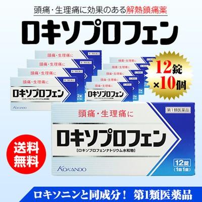 【第1類医薬品】【送料無料!ゆうパケット!10個...