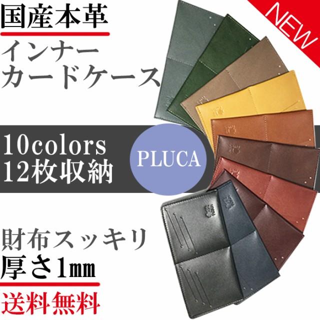 【送料無料】財布の整理 国産インナーカードケー...