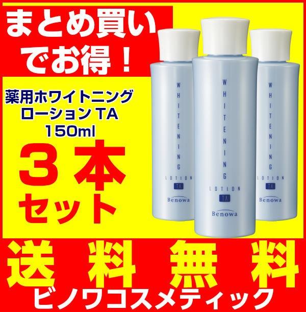 WA50514 ビノワ 薬用ホワイトニングローション...
