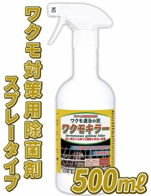 【ワクモ対策用除菌剤/スプレータイプ】 ワクモ退...