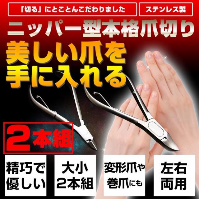 爪切り ニッパー 大 小 2本セット 巻き爪 手足 ...