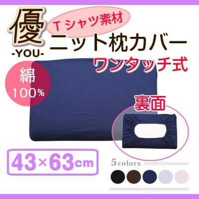 枕カバー ワンタッチ式 43×63cm ニット のびのび...