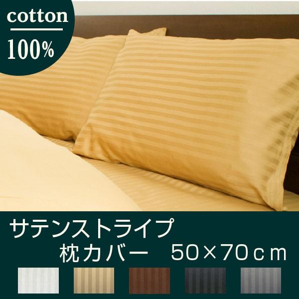 枕カバー 50×70cm サテンストライプ 彩  綿100%