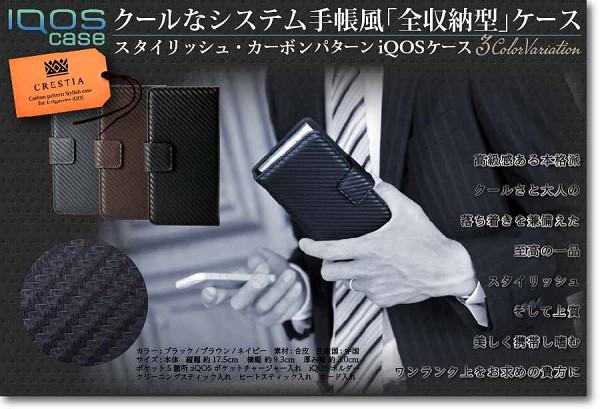 【全3色】CRESTIA アイコス ケース 手帳型 iQOS専...