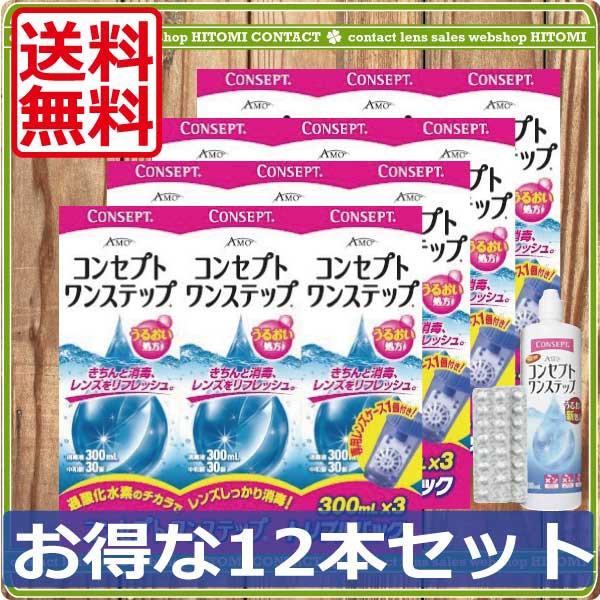 【送料無料!】コンセプトワンステップ 300ml×12...