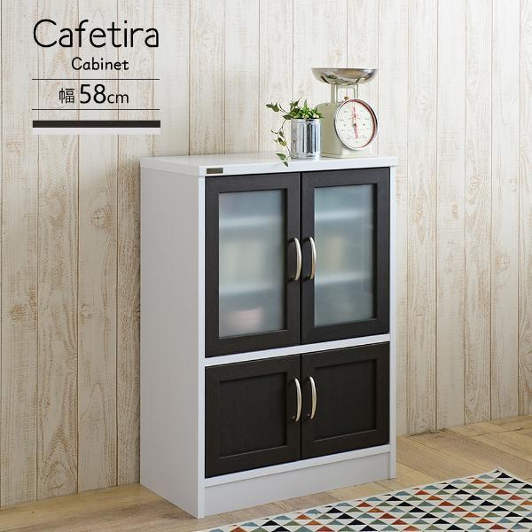 Cafetira(カフェティラ)食器棚(ロータイプ/60c...