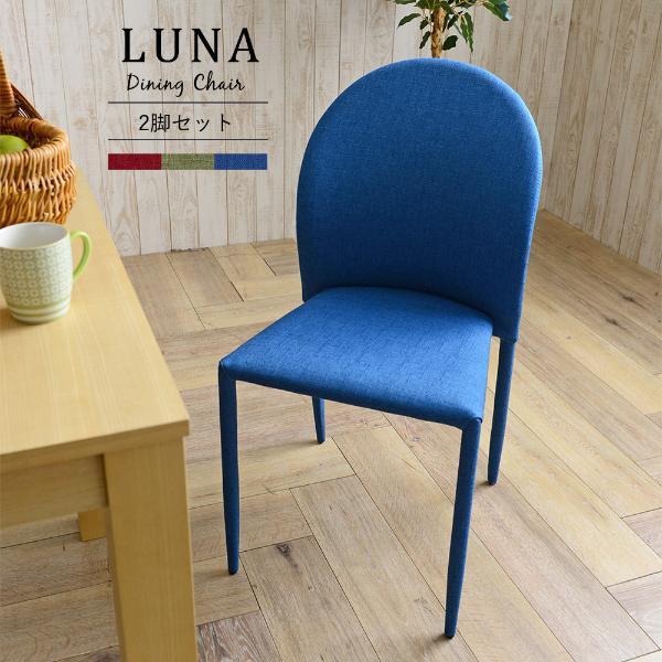 LUNA(ルナ)ダイニングチェア(2脚セット) <3...