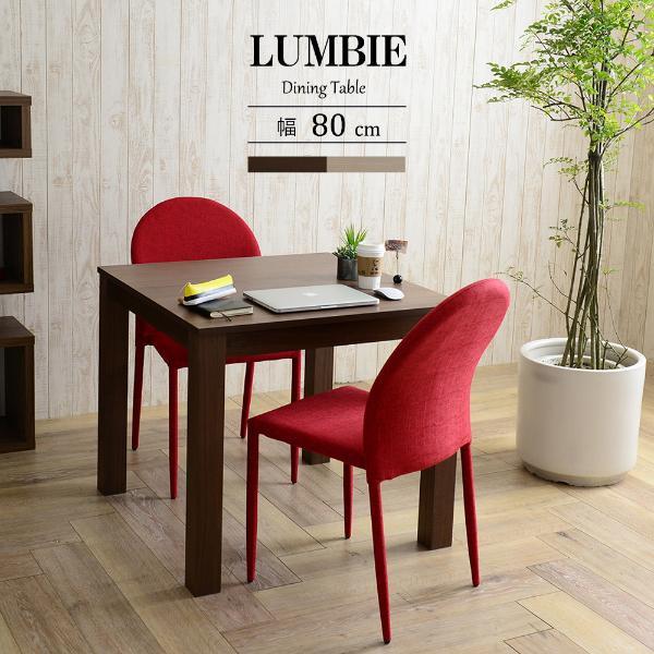 LUMBIE(ランビー) ダイニングテーブルのみ(2人...