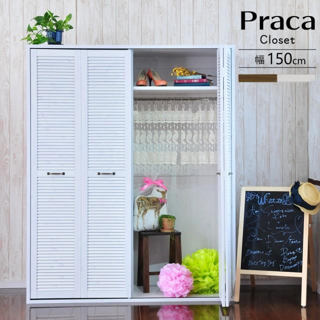 Praca(プラカ)ルーバークローゼット(150cm幅)...
