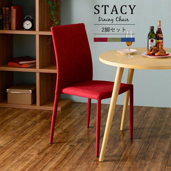 STACY(ステーシー)ダイニングチェア(2脚セット...
