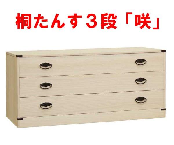 桐たんす 着物用 3段 三段 咲シリーズ 国産 桐タ...