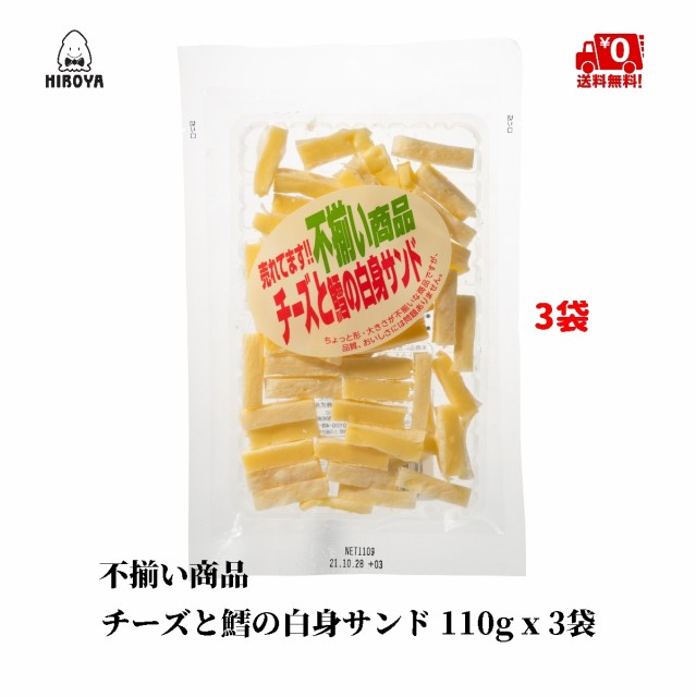 送料無料 ナチュラルチーズ おつまみ 不揃い商品 ...