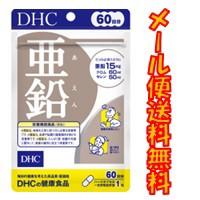 亜鉛 DHC  60日分(60粒)送料無料 メール便 dhc...