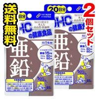●メール便・送料無料● 亜鉛 DHC 20日分(20粒...