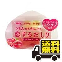 ☆メール便・送料無料☆恋するおしり ヒップケアソープ(80g) 代引き不可 石鹸