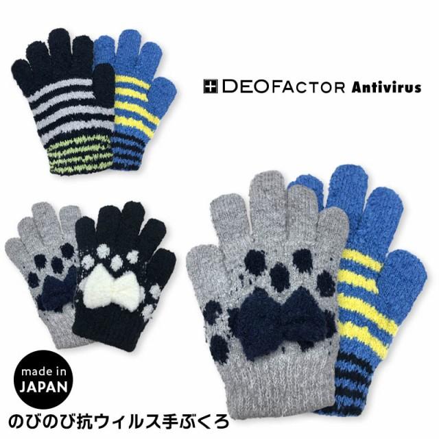 日本製 手袋 キッズ  女の子 男の子  子供  ...