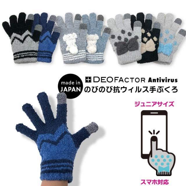 日本製 手袋 ジュニア  女の子 男の子  スマ...