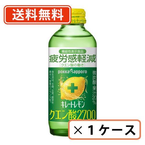 ポッカサッポロ キレートレモン クエン酸2700 155...