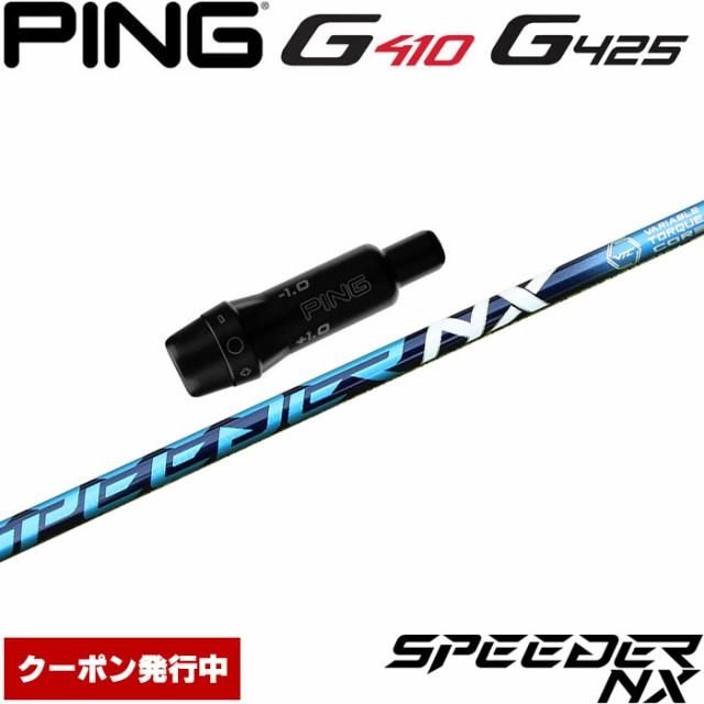 【クーポン発行中】ピンG425/G410用対応スリーブ...