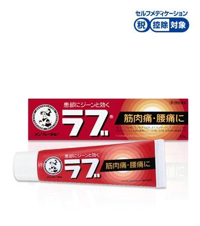 メンソレータム ラブ 65g 【ロート製薬】 【第3類...