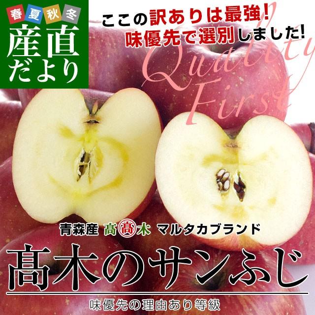 送料無料 青森県より産地直送 高木商店 マルタカブランド サンふじりんご 味優先の理由あり 3キロ(9から11玉入) 産直だより