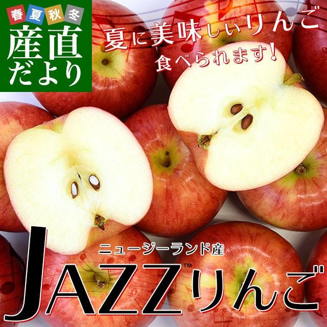 ニュージーランド産 JAZZりんご(品種:サイフレッ...