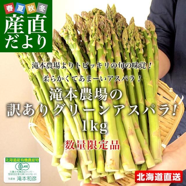 北海道より産地直送 赤井川村 滝本農場の有機JAS...