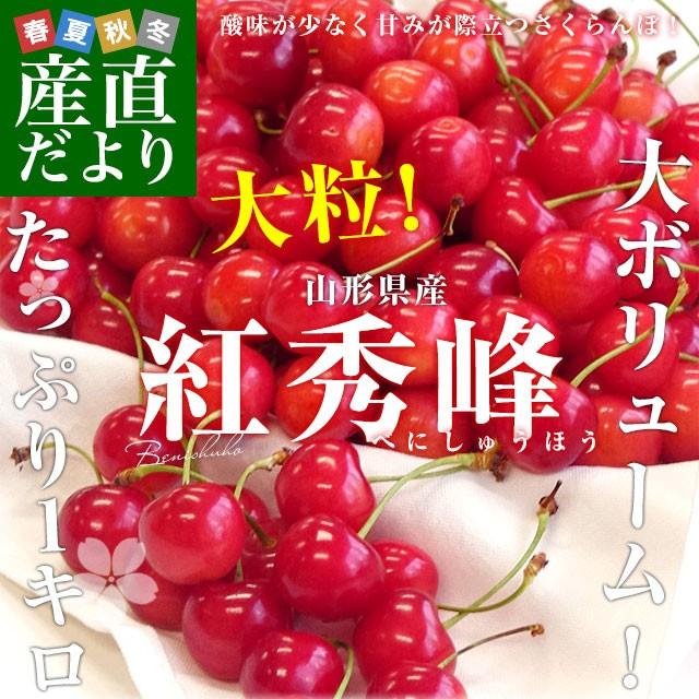 送料無料 山形県寒河江産 山形さくらんぼ「紅秀峰...