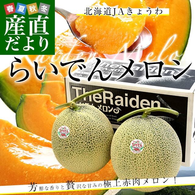 北海道産 JAきょうわ らいでんメロン 赤肉 2玉 1....