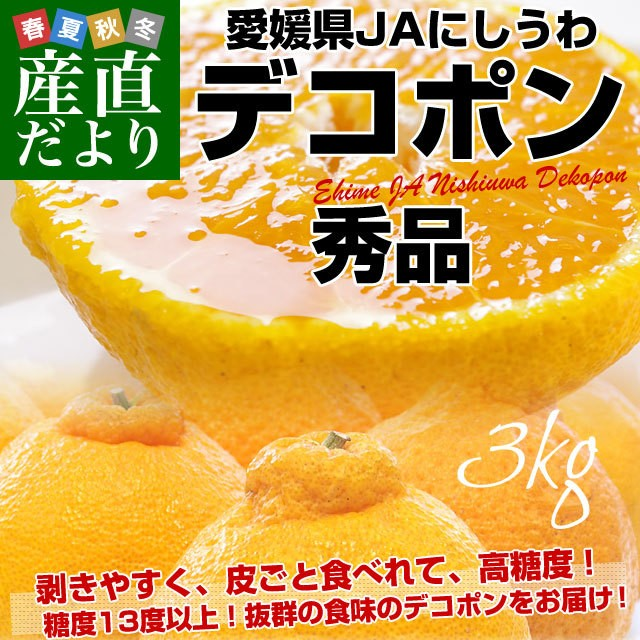 愛媛県より産地直送 JAにしうわ デコポン 秀品 3L...