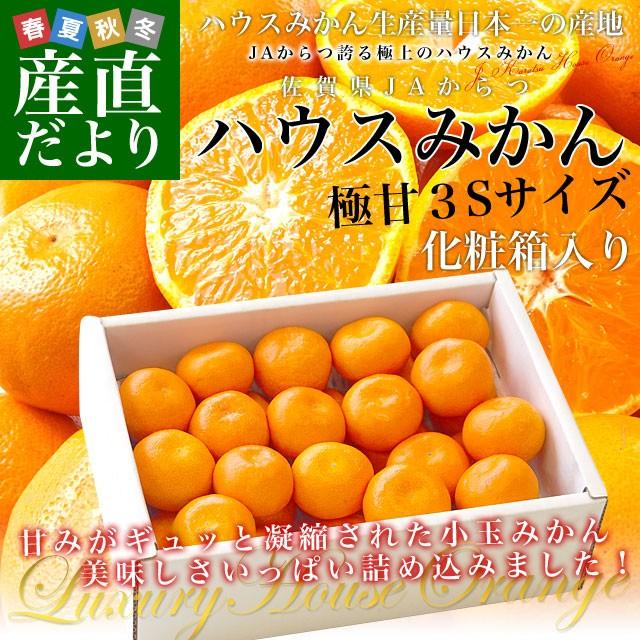 佐賀県より産地直送 JAからつ ハウスみかん 3...