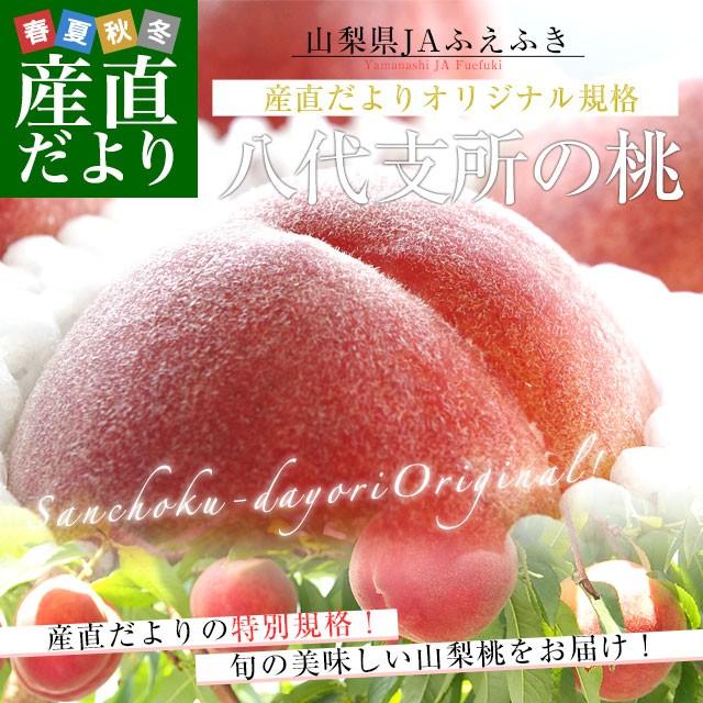 山梨県産 JAふえふき 八代支所の桃 青秀品 大玉2...