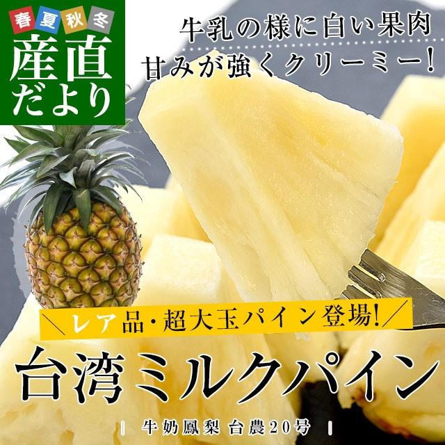 台湾産 ミルクパイン 大玉1玉(約2キロ)送料無...