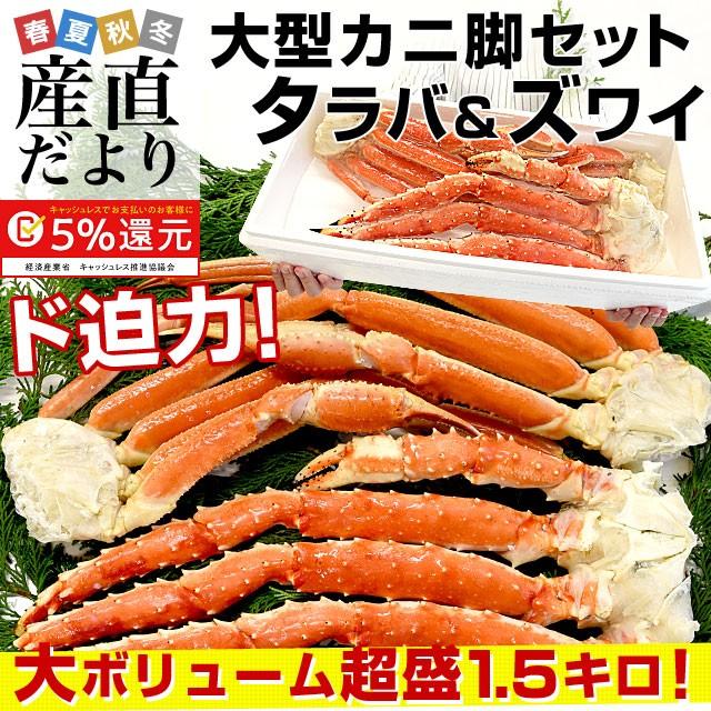 送料無料 北海道加工 大型タラバガニと大型ズワイ...